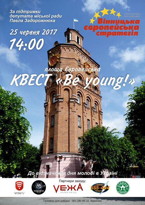 """Вінницьку молодь запрошують до участі у цікавому молодіжному квесті """"Be young!"""""""