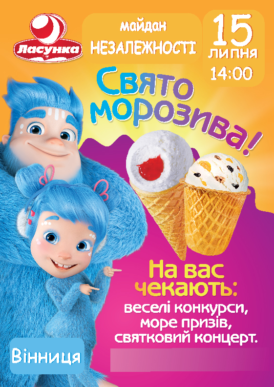 В суботу на Майдані Незалежності відзначатимуть Свято Морозива