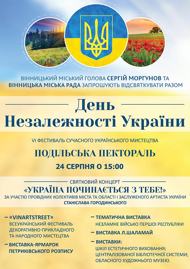 На День Незалежності у Вінниці відбудеться VI фестиваль сучасного українського мистецтва. Програма святкових заходів