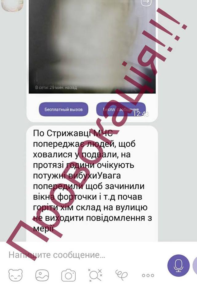 Мер Вінниці закликав вінничан передавати фейкові повідомлення про вибухи на хімскладах та мародерів до СБУ