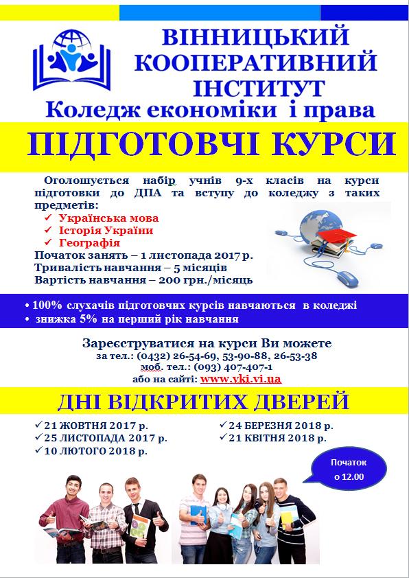 Вінницький кооперативний інститут та Коледж економіки і права оголошує набір учнів 9 класів на підготовчі курси