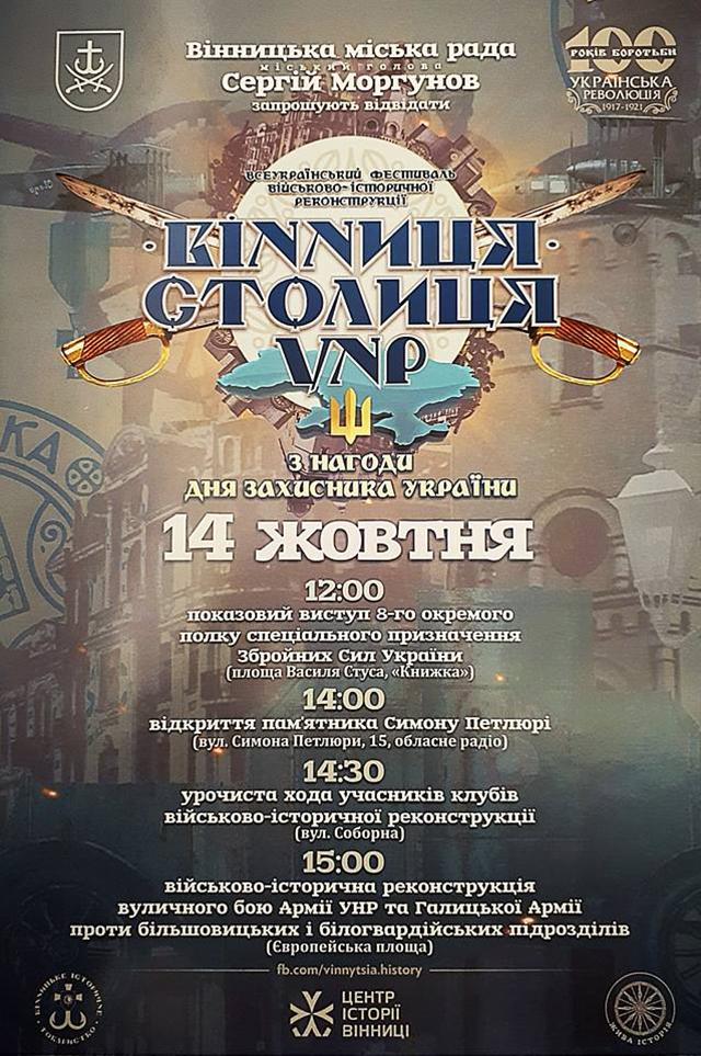 Відкриття пам'ятника Петлюрі, реконструкція сучасного та історичного боїв та багато іншого чекає на вінничан на фестивалі «Вінниця – столиця УНР»