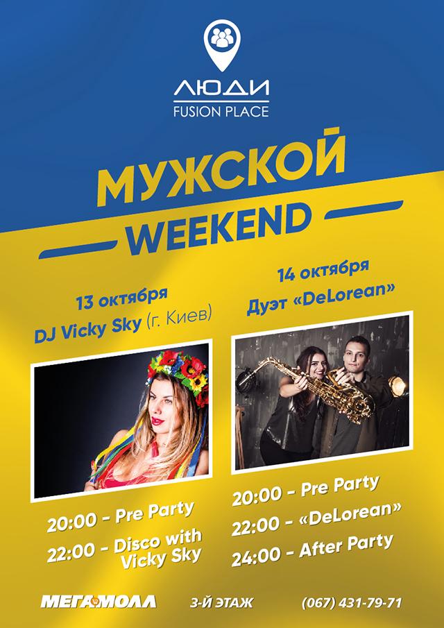13-14.10 | Чоловічий Weekend @ Люди Fusion Place