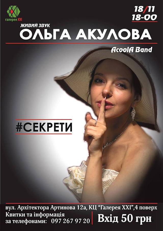 Секретні музичні матеріали: Ольга Акулова запрошує шанувальників на концерт