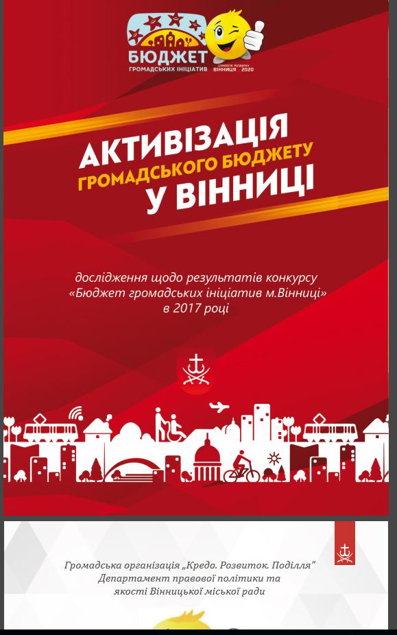 У Вінниці обговорили результати опитування щодо проведення конкурсу «Бюджет громадських ініціатив 2017»
