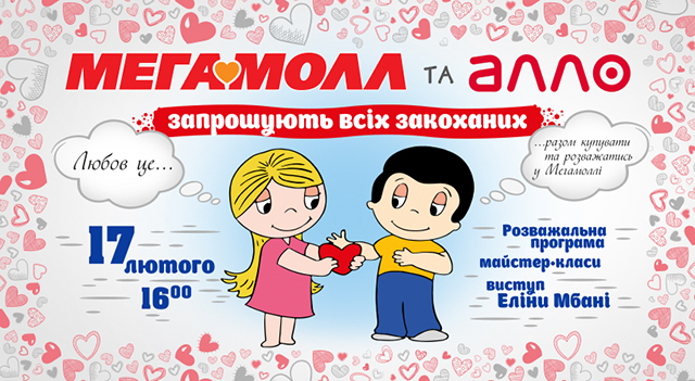 Мегамолл та Алло запрошують закоханих!!!