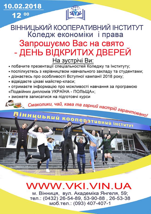 Вінницький кооперативний інститут та Коледж економіки і права запрошує на день відкритих дверей