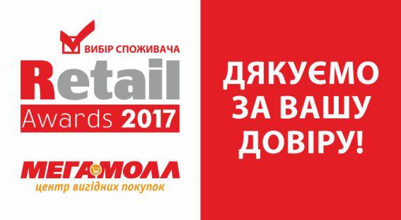 """ТРЦ Мегамолл отримав національну премію, як """"Найкращий торгівельний центр Вінниці"""""""