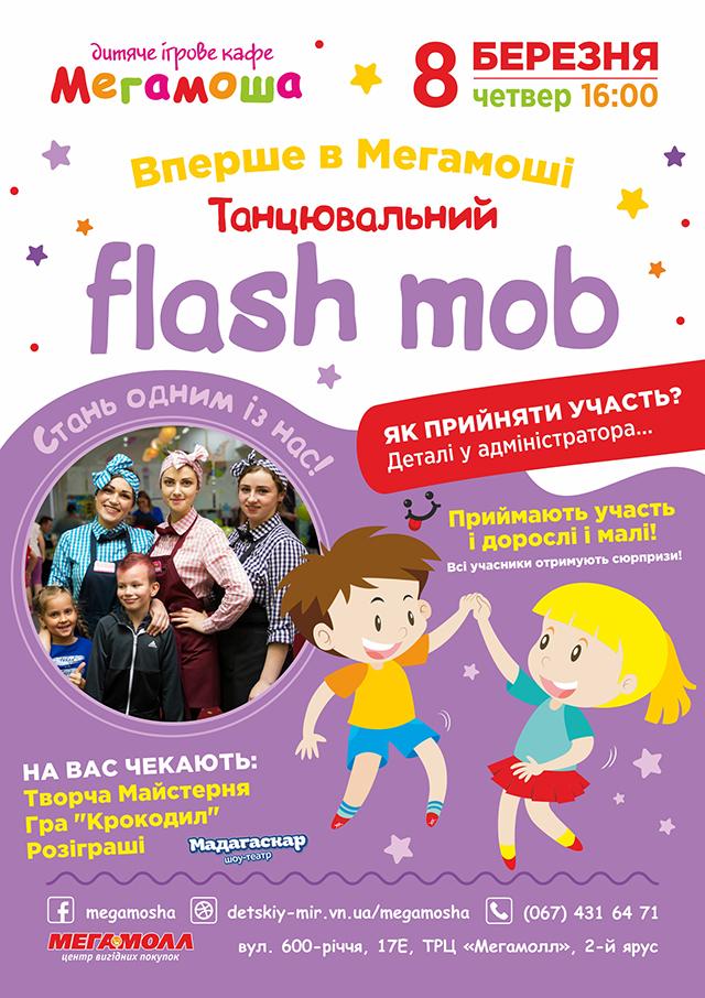Вперше в Мегамоші танцювальний flash mob