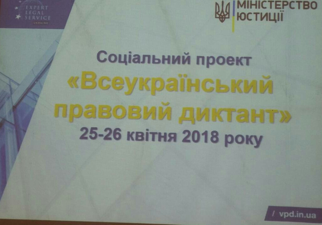 У Вінниці писали Всеукраїнський правовий диктант