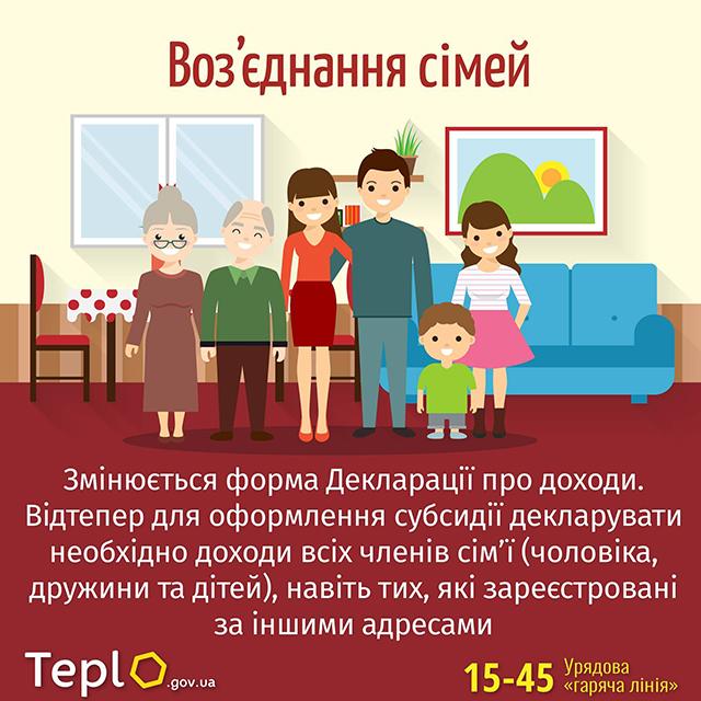 Сім'я має декларувати доходи всіх, навіть тих, які прописані за іншою адресою