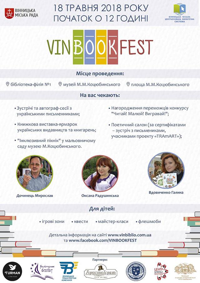 У п'ятницю у Вінниці відбудеться «VinBookFest – 2018»
