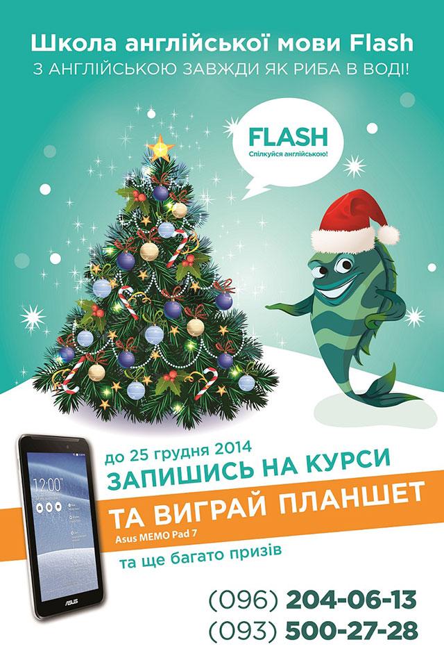 """Новогодняя акция от интерактивного центра изучения английского языка """"FLASH"""""""