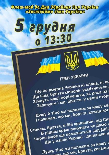 Завтра по всій Вінниці звучатиме гімн України, долучитися до флешмобу може кожен