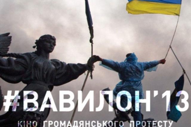 У неділю у Вінниці покажуть  перший повнометражний фільм «Сильніше, ніж зброя» від #BABYLON'13