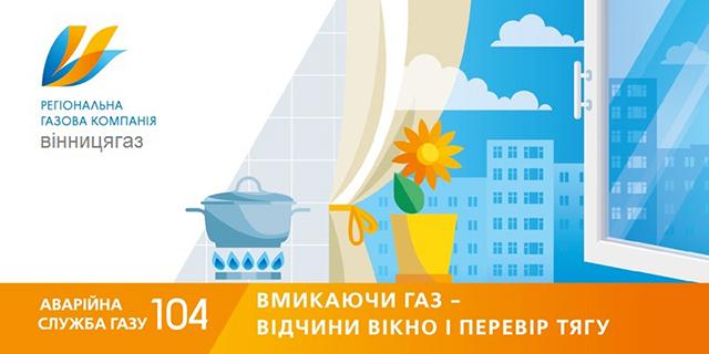 ПАТ «Вінницягаз» нагадує прості правила безпеки при користуванні газовими приладами