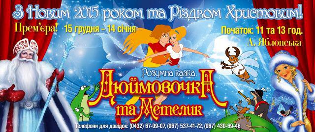 У театрі ім. Садовського щоранку показують нову виставу за казкою «Дюймовочка та метелик»