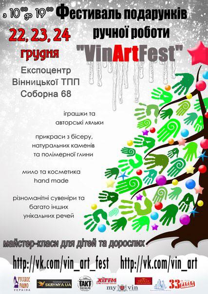 � ³����� ��� ����� ���������� ��������� ��������� ����������� ��������� «VinArtFest»