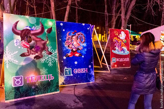 Новинка новорічних святкувань у Вінниці – «Зодіак-селфі»