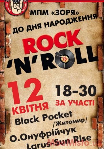 """Завтра у """"Зорі"""" відбудеться святковий концерт до Дня народження рок-н-ролу"""