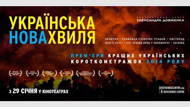 Кращі українські короткометражки показуватимуть у «Родині»