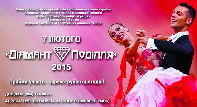 7 лютого у Вінниці відбудуться відкриті міжклубні змагання зі спортивних бальних танців