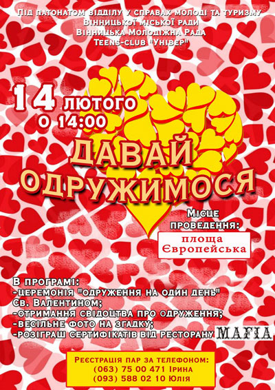 У День святого Валентина у Вінниці очікуються масові заручини