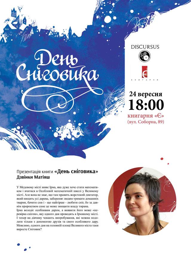 У Вінниці презентують День сніговика