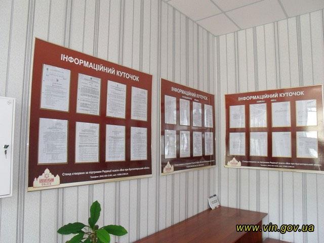 В усіх районних Центрах надання адмінпослуг розміщено 179 інформаційно-довідкових стендів