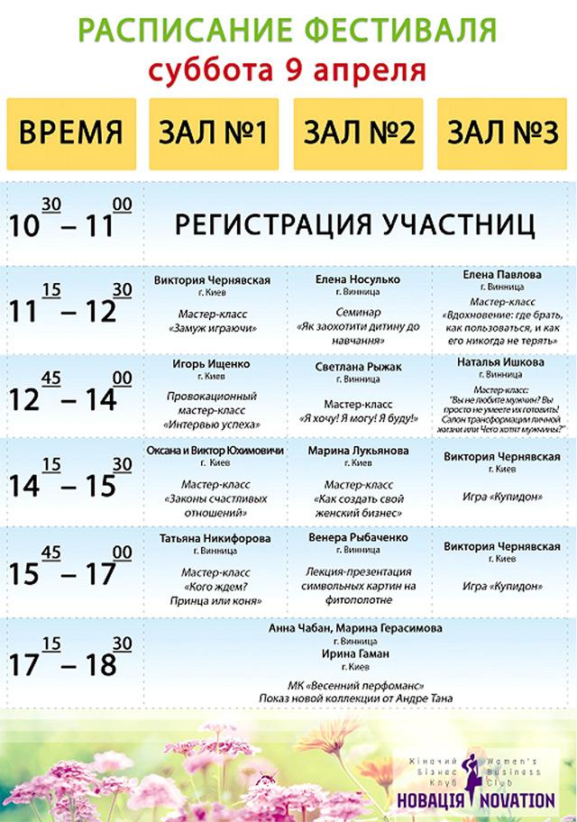 Специальный гость женского фестиваля - Влада Литовченко