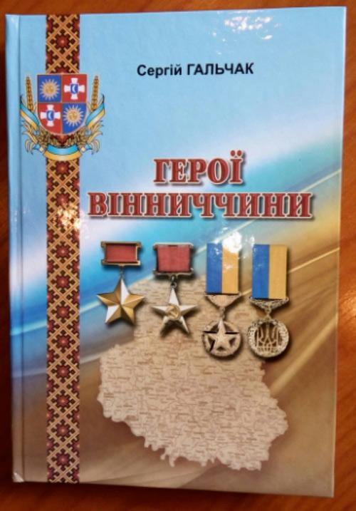 Книга Сергія Гальчака