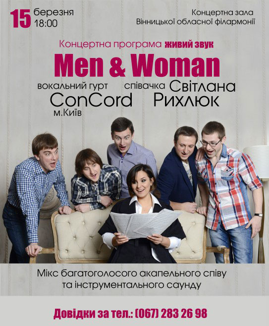15 березня, 18:00 у концертній залі Вінницької обласної філармонії пройде концерт під назвою «Men & Woman»