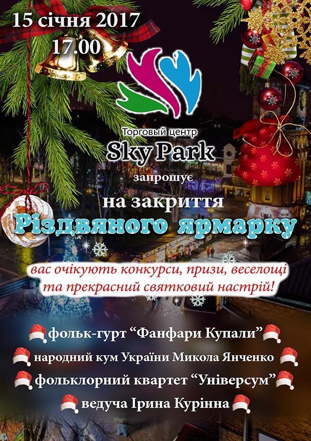 У неділю відбудеться концерт на честь закриття Різдвяного Ярмарку