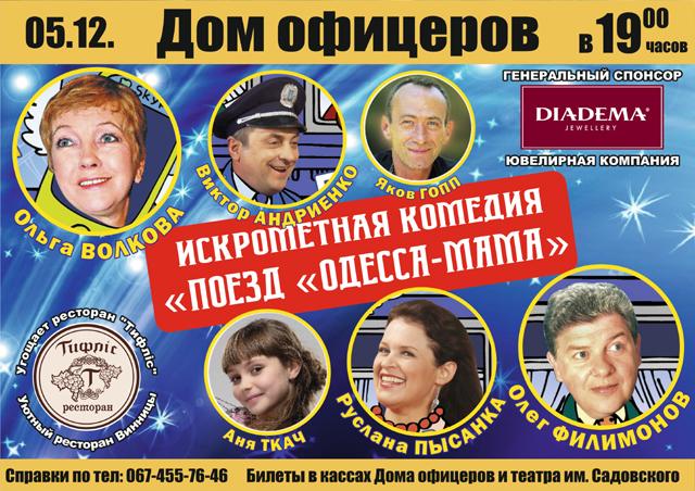 Поезд «Одесса-мама» Железнодорожное приключение Русланы Писанки и Олега Филимонова