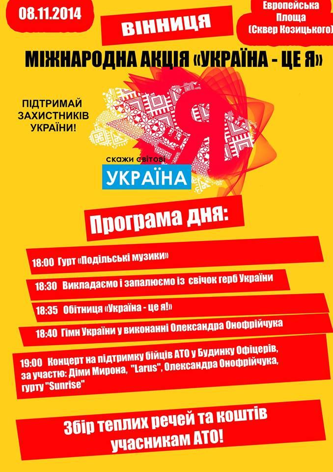 Олександр Теренчук та Олексій Некрасов долучилися до Міжнародної патріотичної акції «Україна – це Я» у Вінниці!