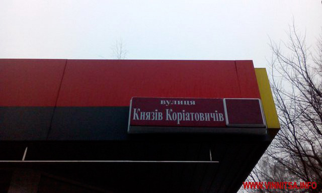 У Вінниці, відповідно до перейменованих вулиць, почали вносити зміни у назви зупинок