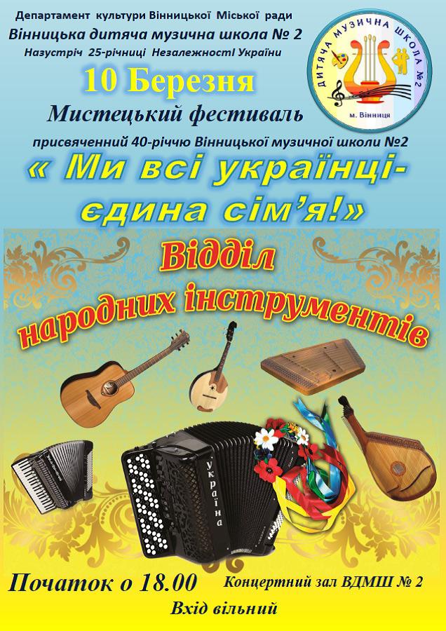 Завтра вінничан запрошують наконцерт «Ми всі українці – єдина сім'я», присвячений 40-річчю ВДМШ №2