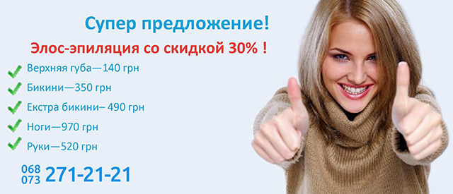 -30% на елос-епіляцію!