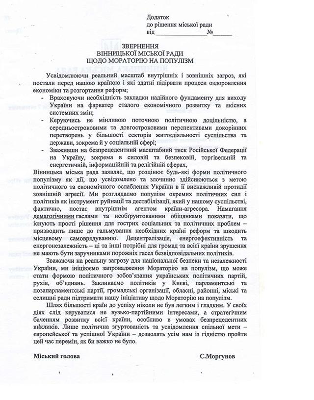 Депутати Вінницької міської ради ініціювали запровадження Мораторію на популізм
