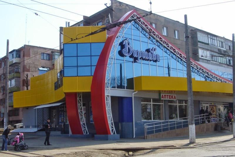 """У вінницьких магазинах """"Варшава"""" з карткою ПриватБанка - знижки"""