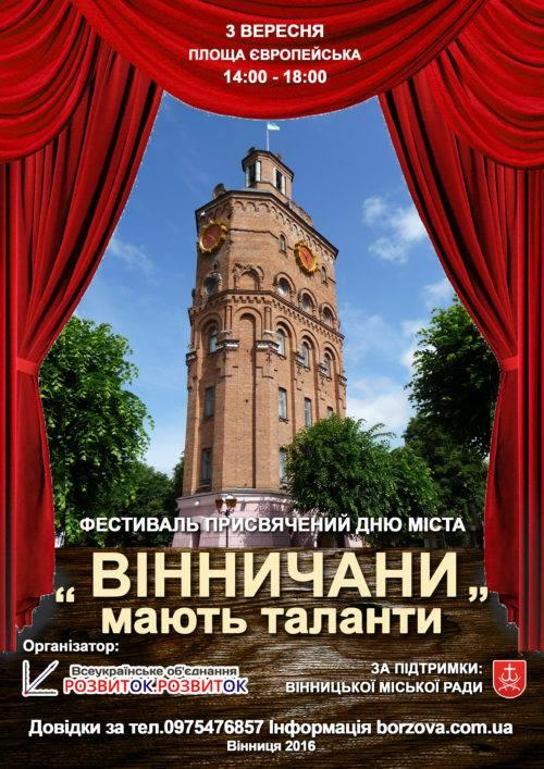 """До Дня міста у Вінниці пройде фестиваль """"Вінничани мають таланти"""""""