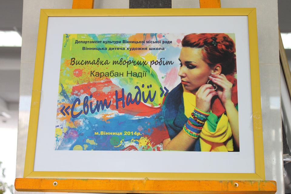 виставка викладача Вінницької дитячої художньої школи Надії Карабан