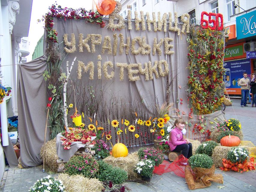 День міста - Вінниці 650 років