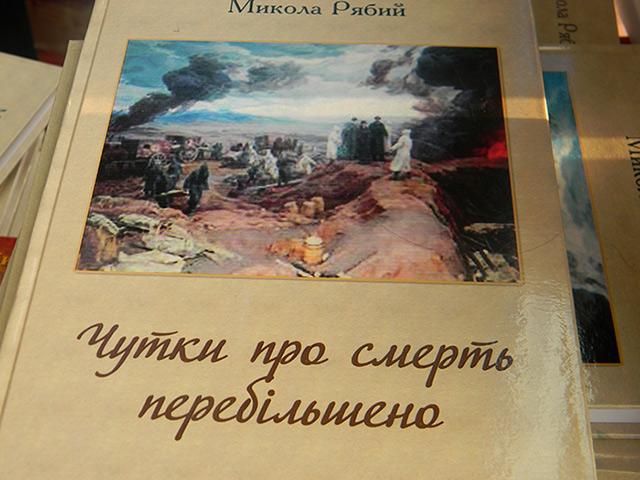 книг  «Чутки про смерть перебільшені»