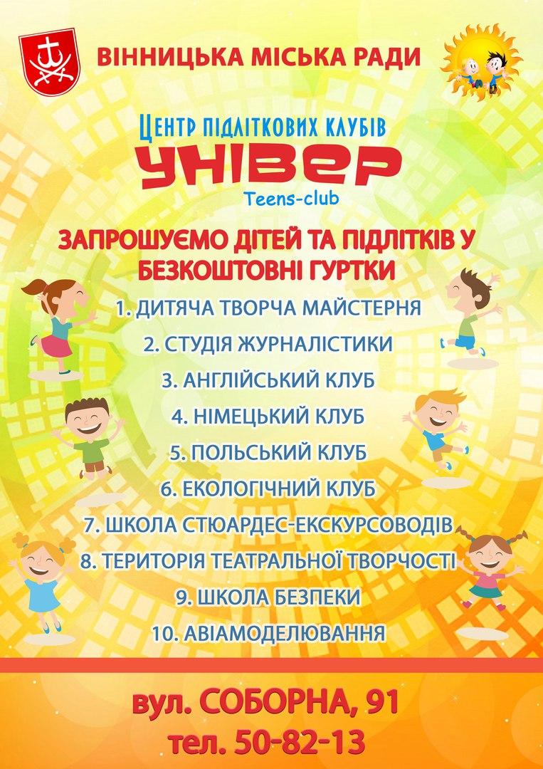 З 15 вересня Центр підліткових клубів запрошує дітей та підлітків у безкоштовні гуртки