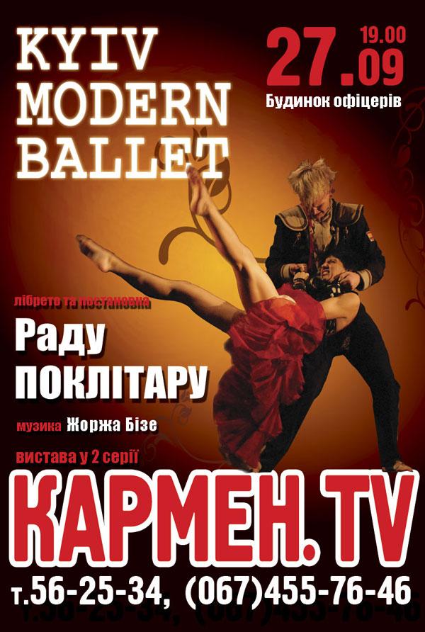 Театр «Киев. Модерн-балет» под руководством Раду Поклитару впервые в Виннице!