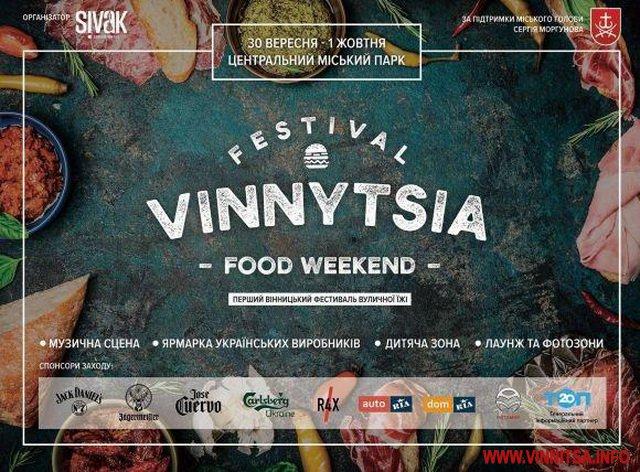 На І-му фестивалі вуличної їжі вінничани зможуть скуштувати страви семи кухонь світу та насолодитись гарною музикою