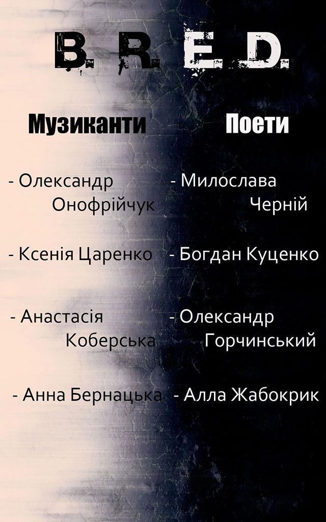 """Вінничан запрошують на літературно-музичний вечір """"B.R.E.D."""""""
