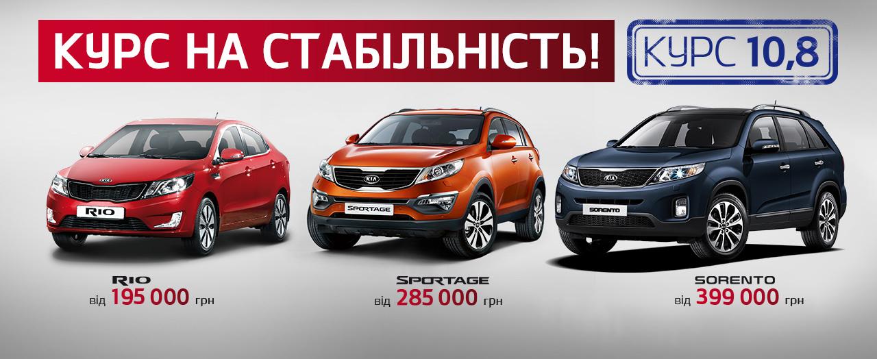КІА в Україні – ціни ЗАФІКСОВАНО!