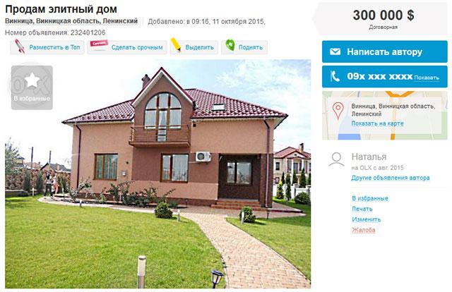 ТОП-5 найдорожчих маєтків Вінниці, що продаються